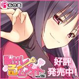 愛サレるームメイト|Reon